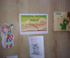 Тиждень дитячої книги