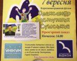 Олександр Заступник Сумський