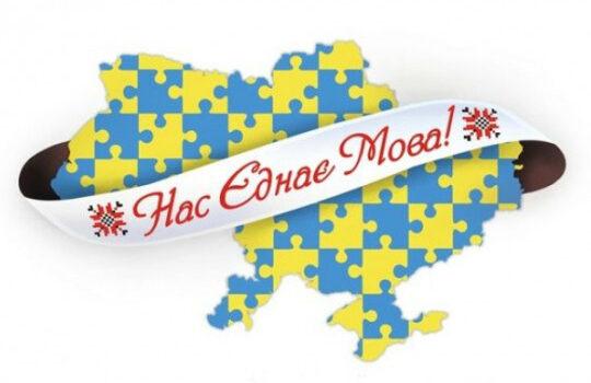 9 листопада День української писемності та мови!