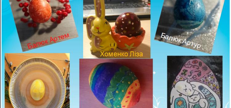 """ПРОЄКТ """"ВЕЛИКОДНІ ПИСАНКИ""""_дистанційний формат"""