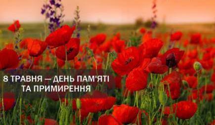 """Акція """"Вогник пам'яті маком квітне в серцях"""""""