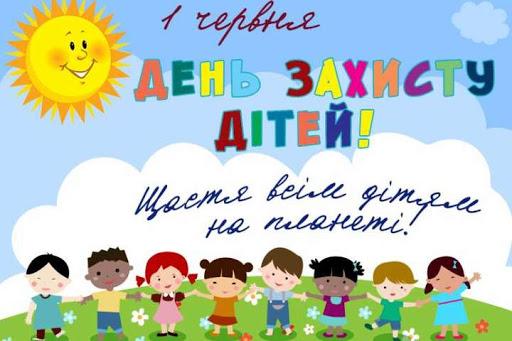 З Днем захисту дітей!Бережіть найдорожче!