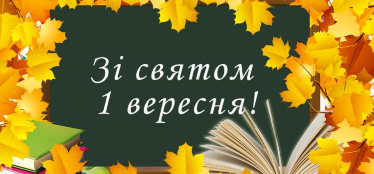 1 вересня – День Знань!