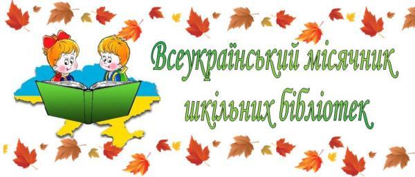 Всеукраїнський місячник шкільних бібліотек!