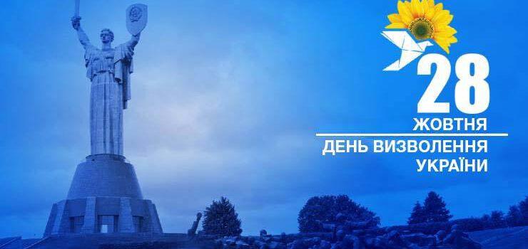 День визволення України!