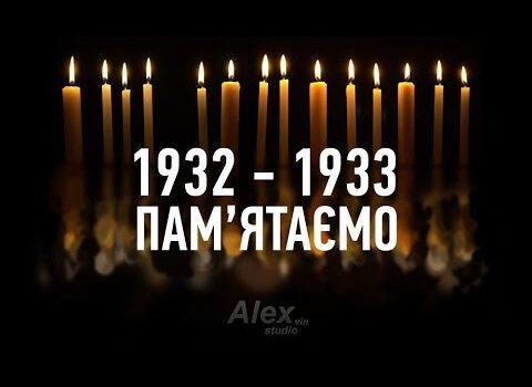 День пам'яті жертв голодоморів!