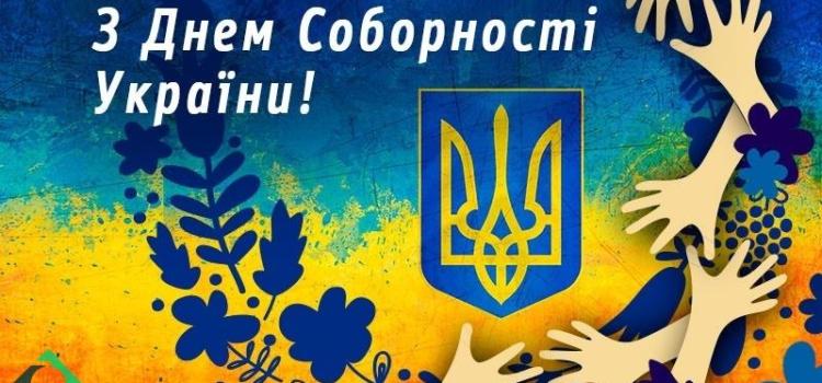З Днем Соборності Україно!