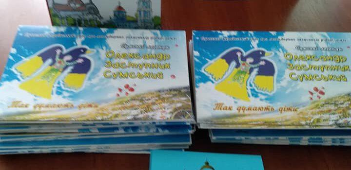 До Міжнародного дня дитячої книги!
