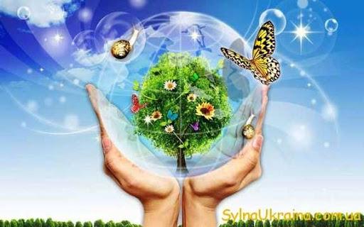 17 квітня – Український День навколишнього середовища
