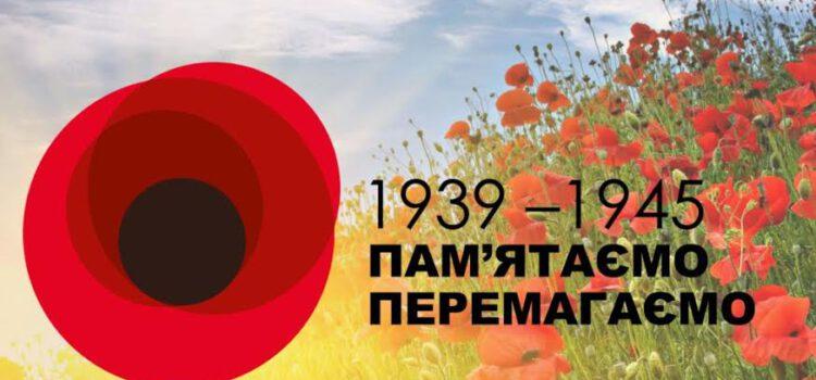 День пам'яті та примирення!