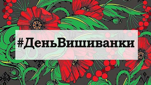 Вишиванка – символ, який єднає українців!