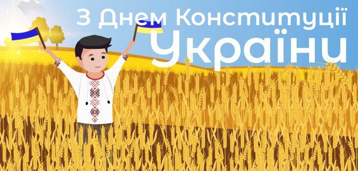 З Днем Конституції Україно!