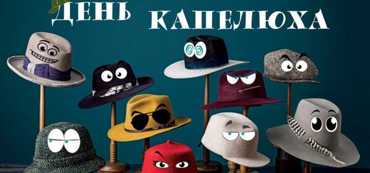 День капелюха!