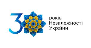 З Днем Незалежності Україно!