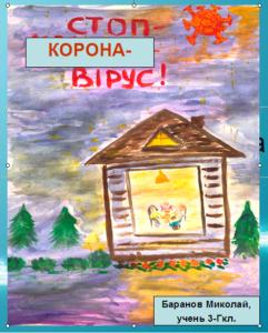 Баранов Миколай 3-Г кл.