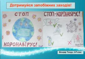 Бондар Тимур 2Р кл.
