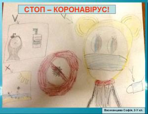 Васиканцева Софія 2-У кл.