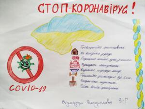 Ведмедера Владислав 3-Г кл.