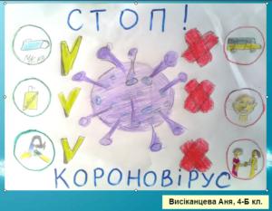 Висіканцева Аня 4-Б кл.