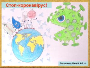 Гончаренко Матвій 4-Б кл.