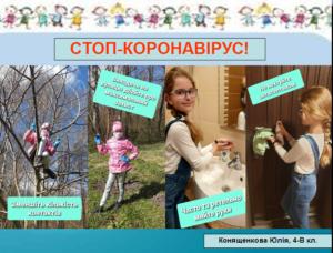 Конященкова Юлія 4-В кл.