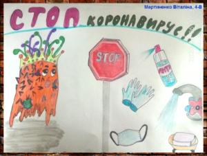 Мартиненко Віта 4-В кл.