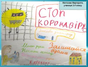 Матісова Маргарита, 2-У кл. (1)