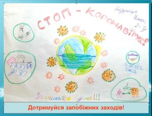Медуниця Уляна  2-У кл.