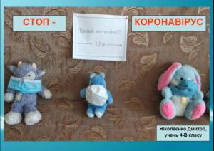 Ніколаєнко Дмитро 4-В кл.