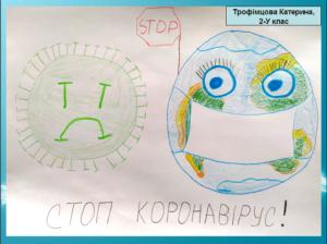 Трофімцова Катерина 2-У кл.