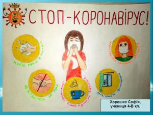 Хорошко Софія 4-В кл.