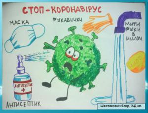 Шестакович Єгор 2Д кл.