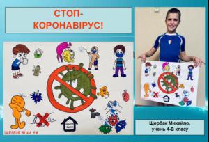 Щербак Михайло 4-В кл.